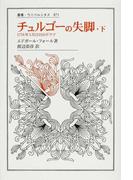 チュルゴーの失脚 1776年5月12日のドラマ 下 (叢書・ウニベルシタス)