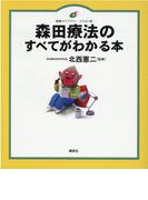 森田療法のすべてがわかる本 イラスト版 (健康ライブラリー)(健康ライブラリー)