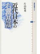 近代日本の右翼思想 (講談社選書メチエ)(講談社選書メチエ)