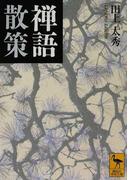 禅語散策 (講談社学術文庫)(講談社学術文庫)