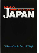 コンプリートアトラスオブジャパン 英語版日本地図 第15版