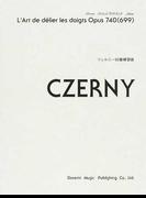 ツェルニー50番練習曲 (ドレミ・クラヴィア・アルバム)