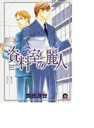 資料室の麗人 (KAIOHSHA COMICS)