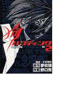 狗ハンティング 2 (ジャンプ・コミックスデラックス)