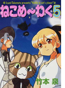 ねこめ〜わく 5 (ソノラマコミックス 眠れぬ夜の奇妙な話コミックス)(Nemuki+コミックス)