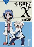 空想科学X Lesson1 (Dengeki Comics EX THE NONSENSE OF WONDER SERIES)(電撃コミックスEX)
