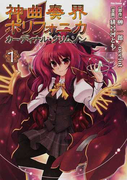神曲奏界ポリフォニカ カーディナル・クリムゾン 1 (Flex Comix)(Flex Comix(フレックスコミックス))