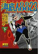 海底人8823 下 完全版 (マンガショップシリーズ)