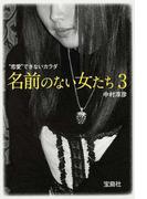 """名前のない女たち 3 """"恋愛""""できないカラダ (宝島社文庫)(宝島社文庫)"""
