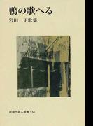 鴨の歌へる 岩田正歌集 (新現代歌人叢書)