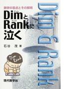 DimとRankに泣く 数学の盲点とその解明 新版