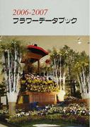 フラワーデータブック 2006−2007