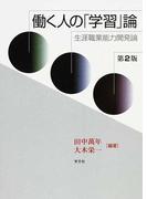 働く人の「学習」論 生涯職業能力開発論 第2版