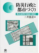 防災行政と都市づくり 事前復興計画論の構想