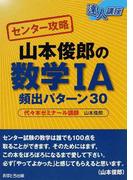 センター攻略山本俊郎の数学ⅠA頻出パターン30 (達人講座)