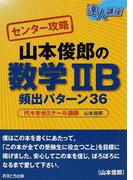 センター攻略山本俊郎の数学ⅡB頻出パターン36 (達人講座)