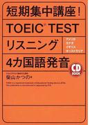 短期集中講座!TOEIC TESTリスニング4カ国語発音 アメリカ・カナダ イギリス・オーストラリア (CD BOOK)
