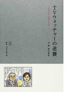 TVウォッチャーの逆襲 (HOBONICHI BOOKS)