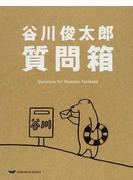 谷川俊太郎質問箱