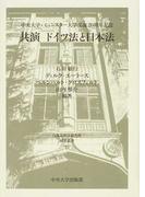 共演ドイツ法と日本法 中央大学・ミュンスター大学交流20周年記念 (日本比較法研究所研究叢書)
