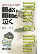 MaxとMinに泣く 数学の盲点とその解明 新版