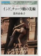 インド、チョーラ朝の美術 (世界美術双書)