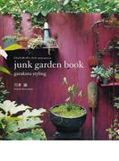 junk garden book garakuta styling (白夜ムック)