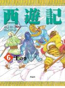 西遊記 6 王の巻 (斉藤洋の西遊記シリーズ)