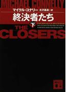 終決者たち 下 (講談社文庫)(講談社文庫)