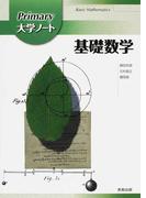 Primary大学ノート基礎数学