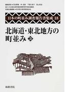日本の町並み調査報告書集成 復刻 18 北海道・東北地方の町並み 3