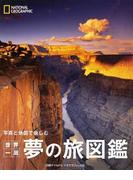 写真と地図で愉しむ世界一周夢の旅図鑑