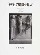 ギリシア彫刻の見方