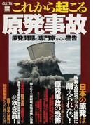 これから起こる原発事故 原発問題の専門家からの警告 改訂版