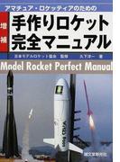 アマチュア・ロケッティアのための手作りロケット完全マニュアル 増補