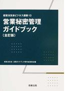 営業秘密管理ガイドブック 全訂版 (経営法友会ビジネス選書)