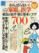 がんばらない!家庭の医学病気を治す・防ぐ基本とコツ700 (生活シリーズ 最新暮らしのアイデア決定版)