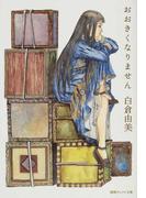 おおきくなりません (徳間デュアル文庫)(徳間デュアル文庫)