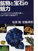 鉱物と宝石の魅力 つくられかたから性質の違い、日本で取れる鉱物まで (サイエンス・アイ新書)(サイエンス・アイ新書)