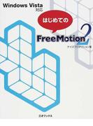 はじめてのFree Motion 2