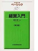 ベーシック経営入門 第3版 (日経文庫)(日経文庫)