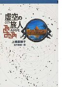 虚空の旅人 (軽装版偕成社ポッシュ 「守り人」シリーズ)