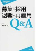 募集・採用・退職・再雇用Q&A (労働法実務相談シリーズ)