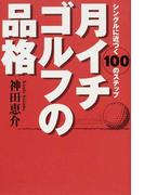 月イチゴルフの品格 シングルに近づく100のステップ
