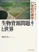 生物資源問題と世界 (生物資源から考える21世紀の農学)