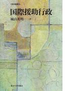 国際援助行政 (行政学叢書)