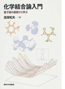 化学結合論入門 量子論の基礎から学ぶ