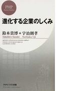 進化する企業のしくみ (PHPビジネス新書)(PHPビジネス新書)