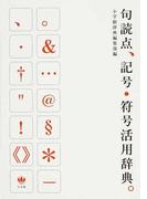 句読点、記号・符号活用辞典。