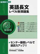 英語長文レベル別問題集 3 標準編 (東進ブックス レベル別問題集シリーズ)
